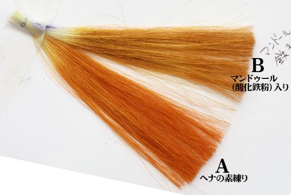 ヘナの赤味発色を低減させる
