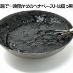 ヘナを鉄鍋で溶かす